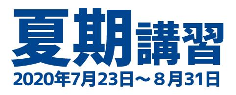 夏期講習2020年7月23日~2020年8月31日