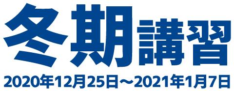 冬期講習2020年12月25日~2021年1月7日