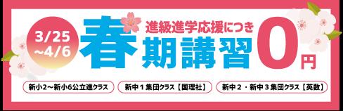 春期講習0円