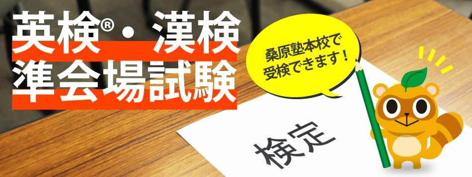 漢検・英検は桑原塾で受験できます