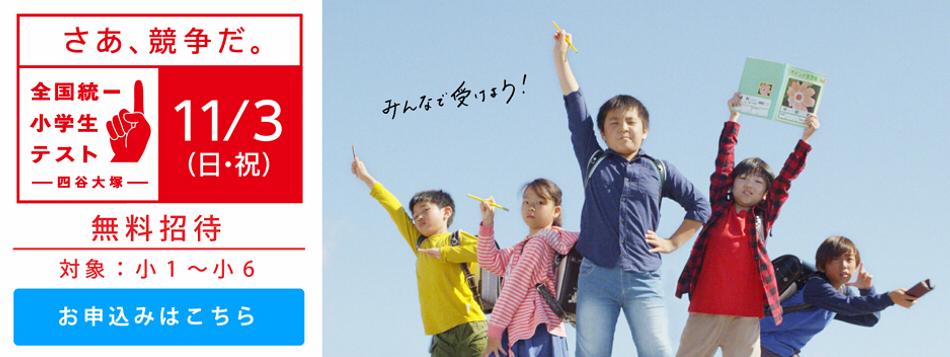 11月全国統一小学生テスト