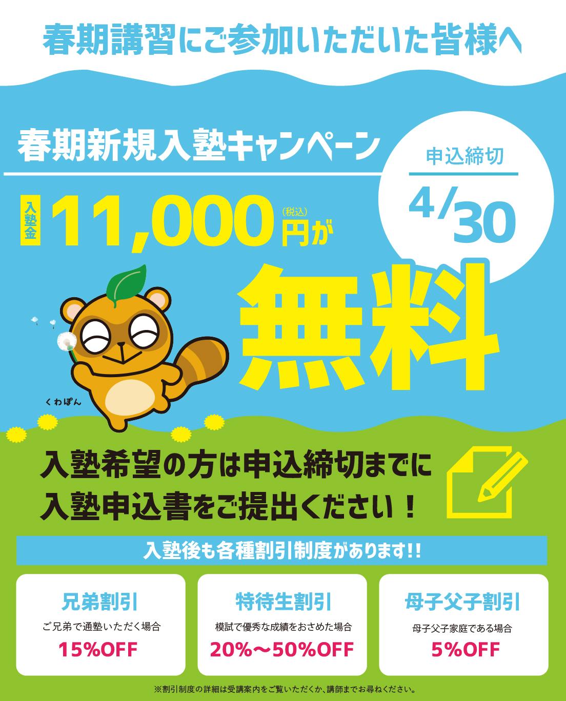 春期講習新規入塾キャンペーン 11000円が無料