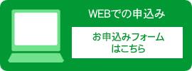 WEBでお申込み